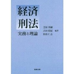 経済刑法―実務と理論 [単行本]