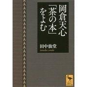 岡倉天心「茶の本」をよむ(講談社学術文庫) [文庫]