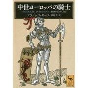 中世ヨーロッパの騎士(講談社学術文庫) [文庫]