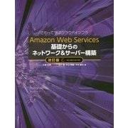 Amazon Web Services 基礎からのネットワーク&サーバー構築 改訂版 [単行本]