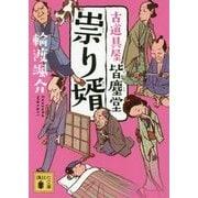 祟り婿―古道具屋 皆塵堂(講談社時代小説文庫) [文庫]