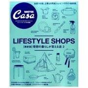 理想の暮らしが買える店 2 最新版-LIFESTYLE SHOPS(マガジンハウスムック CASA BRUTUS) [ムックその他]