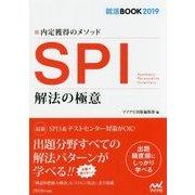 内定獲得のメソッド SPI解法の極意(就活BOOK2019) [単行本]