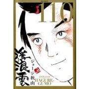 浮浪雲(はぐれぐも)<110>(ビッグ コミックス) [コミック]