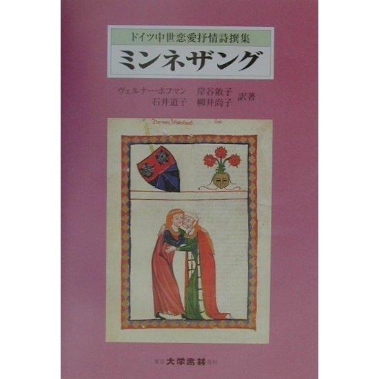 ミンネザング―ドイツ中世恋愛抒情詩撰集 [単行本]