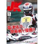 ジャパンカート 2017年5月号 [単行本]