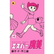 エスパー魔美<4>(てんとう虫コミックス(少年)) [コミック]