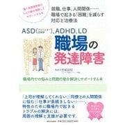ASD(アスペルガー症候群)、ADHD、LD 職場の発達障害―職場内での悩みと問題行動を解決しサポートする本 [単行本]