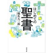 はじめての聖書(河出文庫) [文庫]