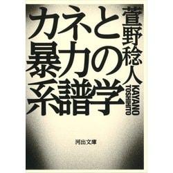 カネと暴力の系譜学(河出文庫) [文庫]