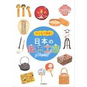 わくわく発見!日本の伝統工芸 [単行本]