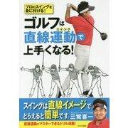 ゴルフは直線運動(スイング)で上手くなる!―プロのスイングを身に付ける! [単行本]