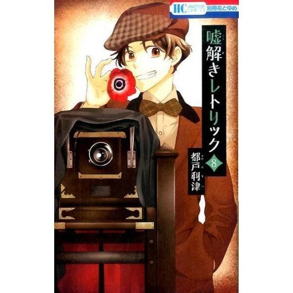 嘘解きレトリック 8(花とゆめCOMICS) [コミック]