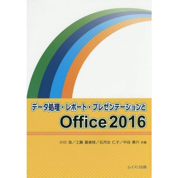 データ処理・レポート・プレゼンテーションとOffice2016 [単行本]