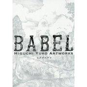 BABEL Higuchi Yuko Artworks 初回限定版 [単行本]