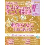 sweet占いBOOK 特別編集 愛もお金も引き寄せる! すごい開運BOOK [ムックその他]