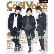 Cool Voice Vol.22 [ムックその他]