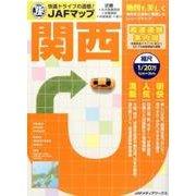 JAFマップ関西 [単行本]