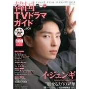 韓国TVドラマガイド vol.70(双葉社スーパームック) [ムックその他]