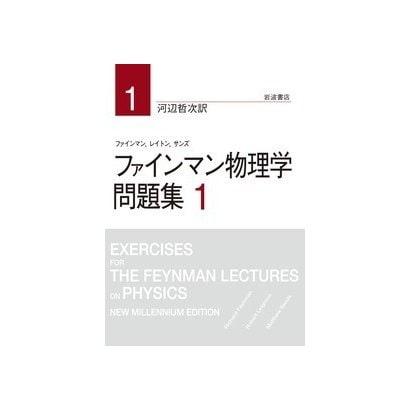 ファインマン物理学 問題集〈1〉 [単行本]