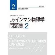 ファインマン物理学 問題集〈2〉 [単行本]