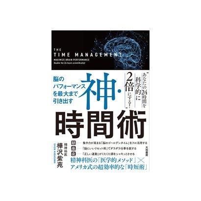 神・時間術―脳のパフォーマンスを最大まで引き出す [単行本]