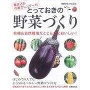 とっておきの野菜づくり―書き込み作業カレンダー付 [単行本]