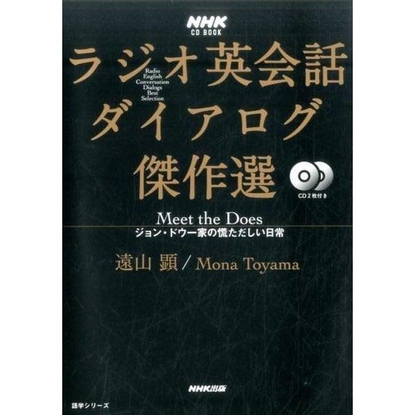 NHK CD BOOK ラジオ英会話ダイアログ傑作選―Meet the Does ジョン・ドウ一家の慌ただしい日常 [ムック・その他]