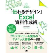 「伝わるデザイン」 Excel 資料作成術 [単行本]