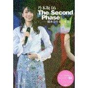 乃木坂46 The Second Phase―橋本奈々未「卒業」 [単行本]