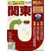 JAFマップ関東 [単行本]