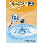 衛生管理〈上〉第2種用 第8版 [単行本]