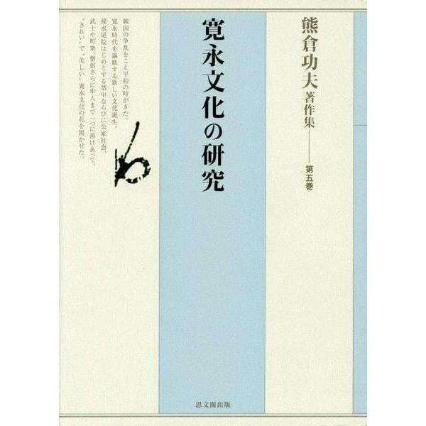 熊倉功夫著作集〈第5巻〉寛永文化の研究 [全集叢書]