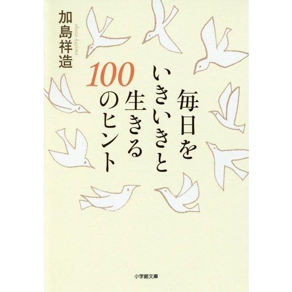 毎日をいきいきと生きる100のヒント(小学館文庫) [文庫]