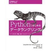 Pythonではじめるデータラングリング―データの入手、準備、分析、プレゼンテーション [単行本]