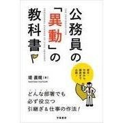 公務員の「異動」の教科書 [単行本]