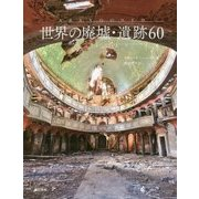 世界の廃墟・遺跡60 [単行本]