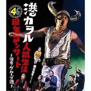 港カヲル人間生活46周年コンサート~演奏・グループ魂~ 東京国際フォーラム