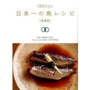 dancyu 日本一の魚レシピ (愛蔵版) [ムック・その他]