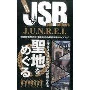 三代目J SOUL BROTHERS J.U.N.R.E.I [ムック・その他]