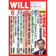 WiLL (マンスリーウィル) 2017年 06月号 [雑誌]