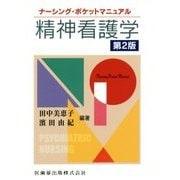 ナーシング・ポケットマニュアル 精神看護学 第2版 [単行本]