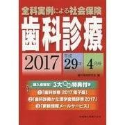 全科実例による社会保険 歯科診療―平成29年4月版 [単行本]
