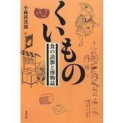 くいもの―食の語源と博物誌 [単行本]