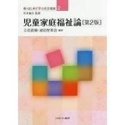 児童家庭福祉論 第2版 (新・はじめて学ぶ社会福祉〈2〉) [全集叢書]