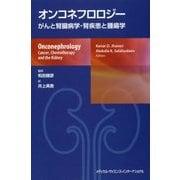 オンコネフロロジー―がんと腎臓病学・腎疾患と腫瘍学 [単行本]