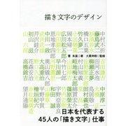 描き文字のデザイン―日本を代表する45人の「描き文字」仕事 [単行本]