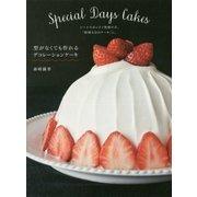 型がなくても作れるデコレーションケーキ―シートスポンジ1枚焼けば、「特別な日のケーキ」に。 [単行本]