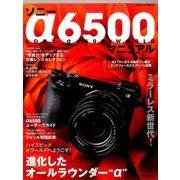 ソニー α6500 マニュアル [ムック・その他]