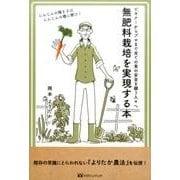無肥料栽培を実現する本 [単行本]